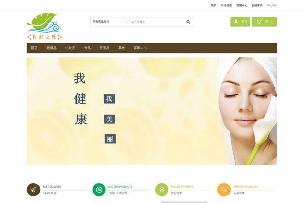 Trabajo realizado para la empresa china Nature and Secrets.
